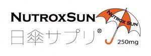 日傘サプリ NutroxSun