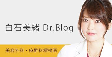 白石美緒ブログ