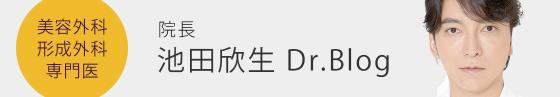 池田院長ブログ