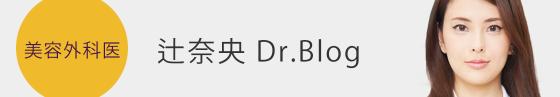 辻奈央ブログ