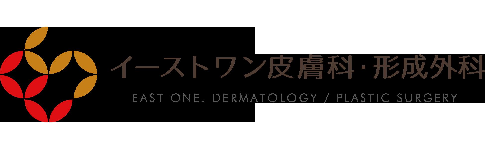 イーストワン皮膚科クリニック 入谷 英里ブログ