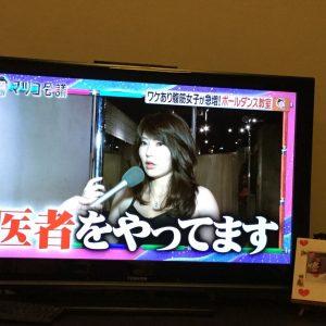 当院の白石美緒先生がマツコ会議に出演しました!!!