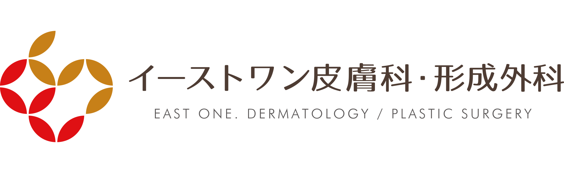 イーストワン皮膚科・形成外科 奥野公成 超皮膚科学