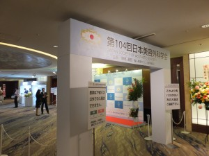 2016日本美容外科学会(JSAS)