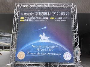 2017日本皮膚科学会総会で学んだ30項目 思い出の地・仙台にて