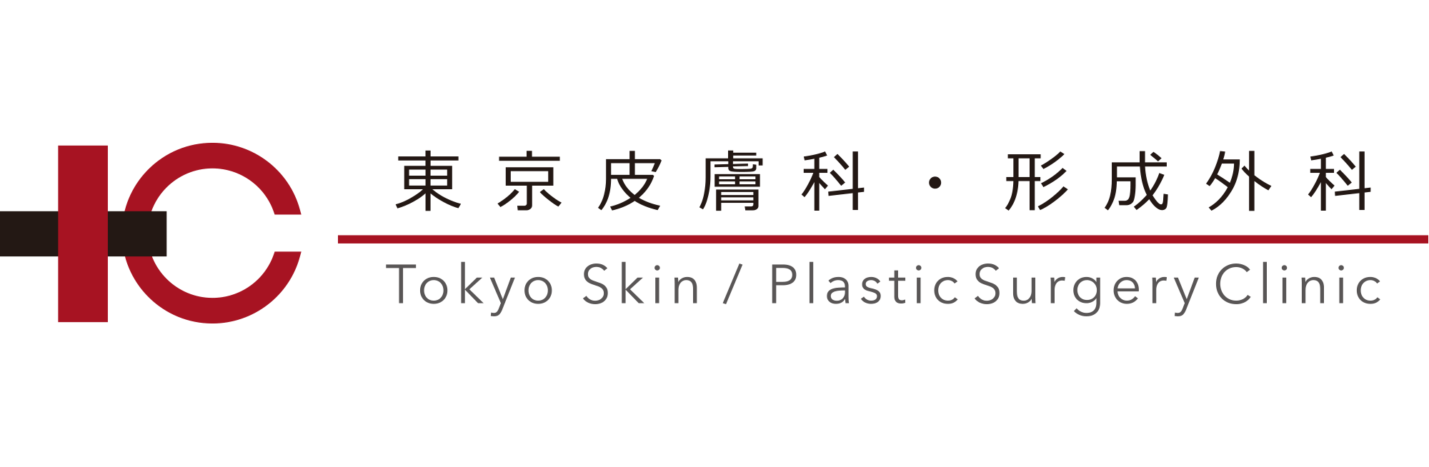 東京皮膚科・形成外科 奥野公成 超皮膚科学