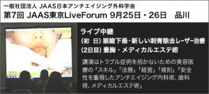 第7回 日本アンチエイジング外科学会 東京ライブフォーラム