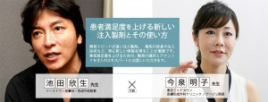 自費研カンファレンス