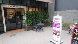 大阪皮膚科・形成外科