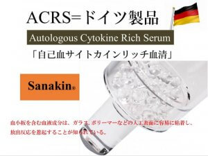 ACRS-sanakin-768x576