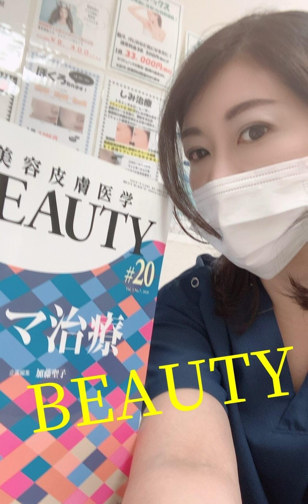 美容皮膚医学雑誌「BEAUTY」に掲載されました!