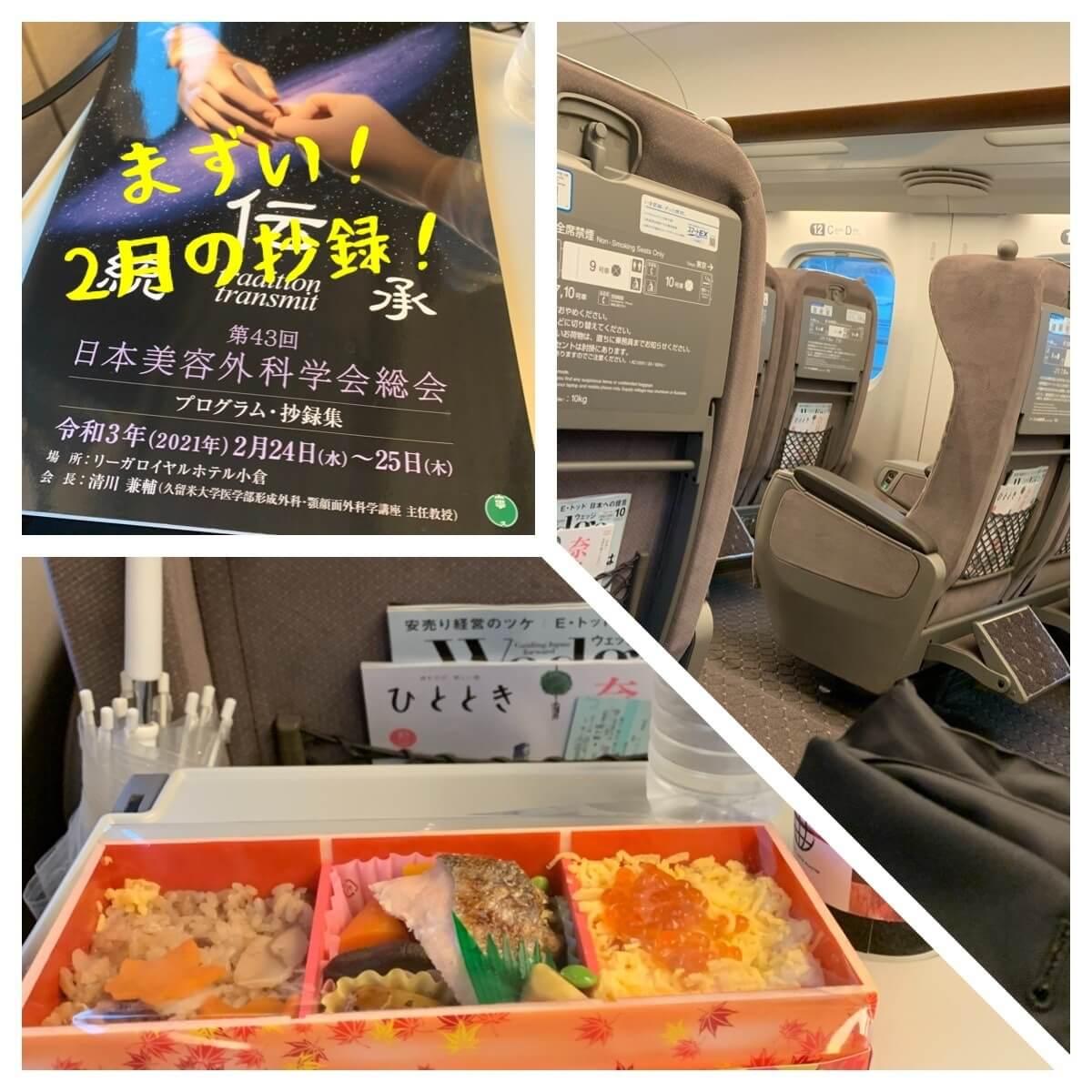 日本美容外科学会2021、行ってきました!