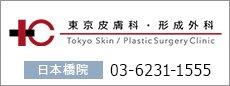 新たにオープンした美容外科・形成外科 東京皮膚科・形成外科 日本橋院