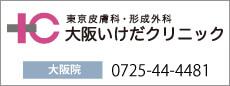 美容外科・美容皮膚科の池田クリニック大阪院