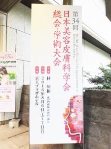 2016日本美容皮膚科学会で学んだこと