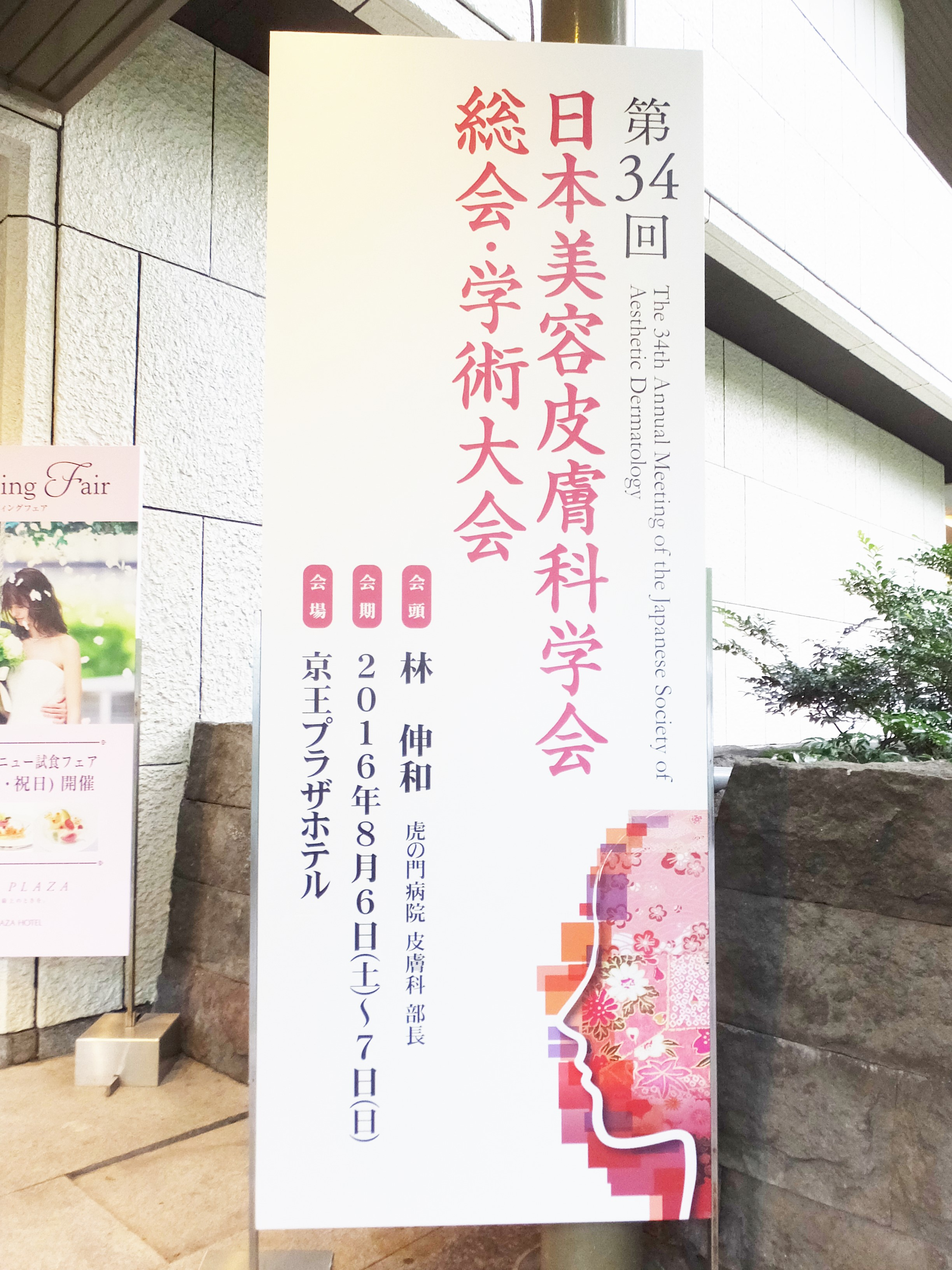 美容 科学 会 皮膚 日本