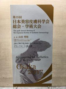 2017日本美容皮膚科学会で学んだこと(in大阪)