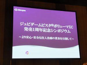 顔のしわ・凹み改善 ヒアルロン酸・ボトックス注入セミナー(2017秋 アラガン社主催)